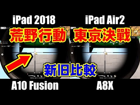 [荒野行動] iPad(2018) vs iPad Air2 [東京決戰]