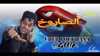 cheb boukhana sghir takol saroukh