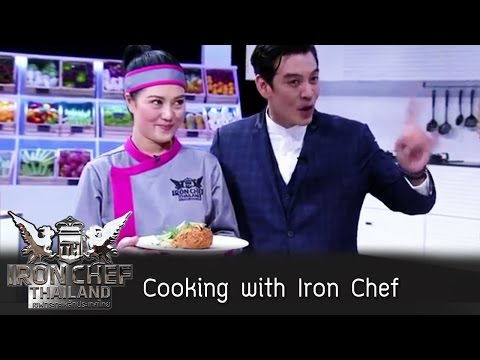 Iron Chef Thailand – Cooking with Iron Chef EP1 – รวมไข่ – 06/04/2015