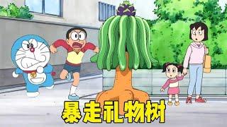 哆啦A梦:大雄种的礼物树失控,暴走街头给静香送去尴尬礼物。哆啦A梦新番国语中文 机器猫 儿童动画 动漫解说 大雄 静香 胖虎 小夫 小叮当