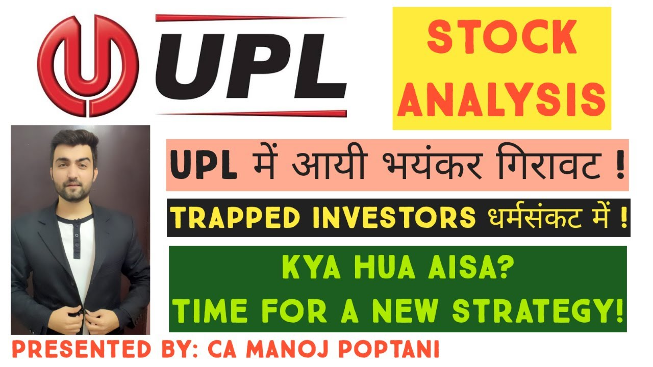 Upl Share Analysis Upl Share Latest News Upl Stock Review Upl Share Price Target Youtube