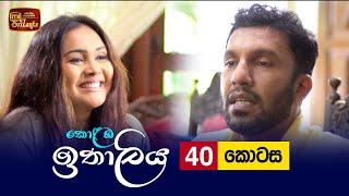 Kolamba Ithaliya   Episode 40 - (2021-08-05)   ITN Thumbnail