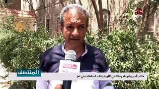 مكتب أسر وشهداء ومناضلي الثورة يناشد السلطات بتعز