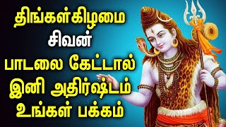 Lord Shiva Tamil Padalgal | Best Tamil Shivan Devotional Songs