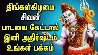 Lord Shiva Tamil Padalgal | Best Tamil Shivan Devotional Songs