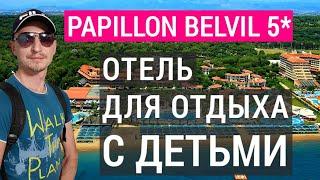 Papillon Belvil 5 отель для отдыха с детьми в Турции Обзор отеля Папилон 5 Белек