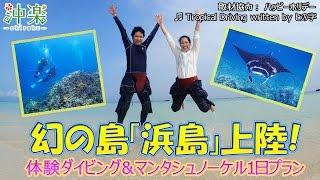 https://goo.gl/4CPYFp 沖縄ダイビング・シュノーケリング予約サイト【...