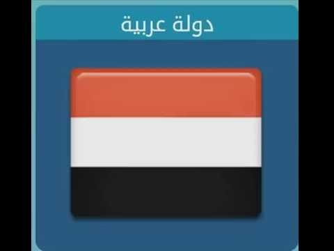 Video دولة عربية كلمة تتكون من 5 حروف لعبة وصلة 3gp Mp4 Hd