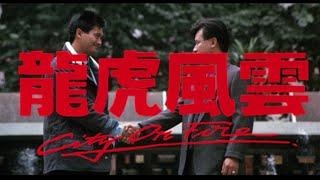 [Trailer] 龍虎風雲 ( City On Fire )