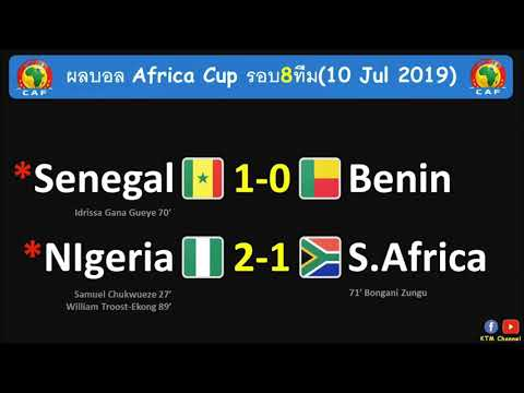 ผลบอล Africa Cup รอบ8ทีม : เซเนกัลเฉือนเบนิน   ไนจีเรียชนะแอฟฟริกาใต้หวุดหวิด (11 Jul 2019)