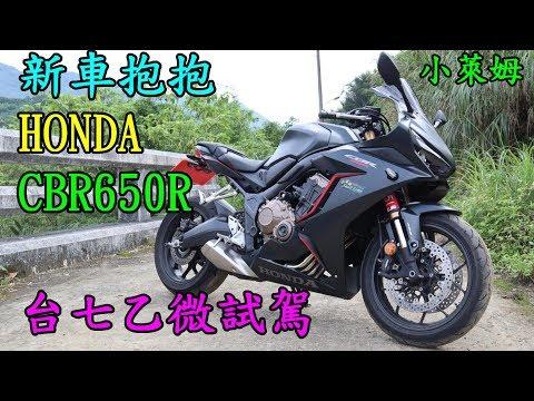 新車抱抱 HONDA  CBR650R  台七乙微試駕