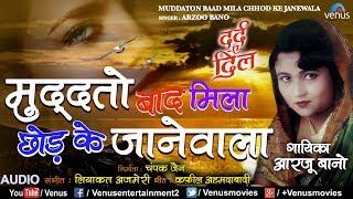 Arzoo Bano का सबसे दर्दभरा गीत  | Muddaton Baad Mila Chhod Ke Janewala | Latest Bollywood Sad Songs