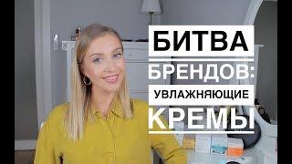 Битва Брендов 2018 | Лучший увлажняющий крем для лица | OSIA - Видео от MAKEUP