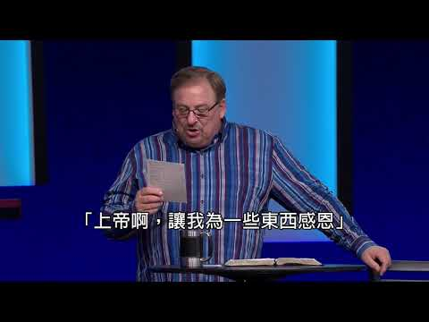 How to Pray Throughout Your Day - Rick Warren