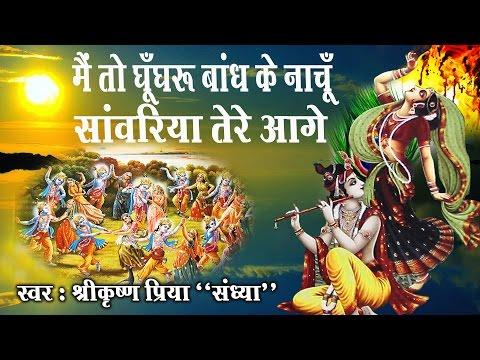 """Latest Krishna Bhajan 2017 #Main to Ghungru Bandh Ke Nachu   Krishna Priya """"Sandhya""""# Ambey Bhakti"""
