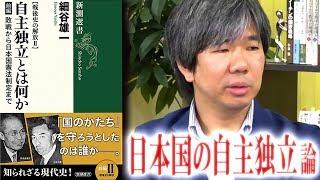 2018年8月24日(金)のニコ生アーカイブ動画。(国際政治ch#16) 続 き...