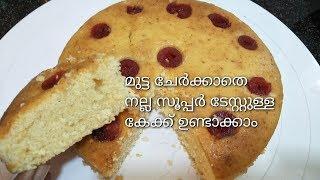 EGGLESS CAKE RECIPE WITHOUT OVEN IN MALAYALAM  ഓവന മടടയ ഇലലത സപപർ കകക  Recipe : 265