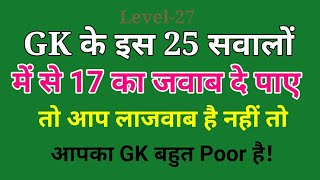 gk quiz for all competitive exams