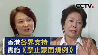 香港各界支持实施《禁止蒙面规例》 | CCTV
