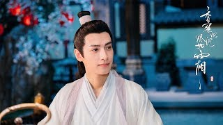 Ashes Of Love Luo Yun Xi & Yukee Chen Reunite In \