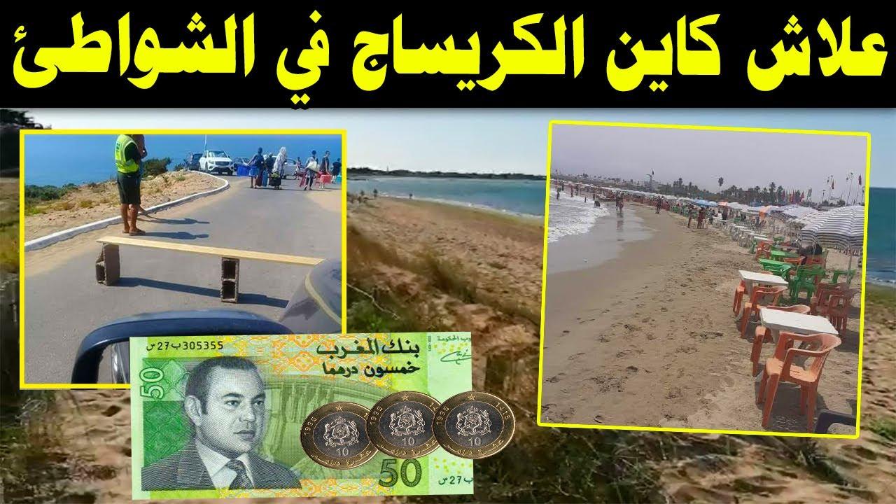 علاش كاين الكريساج في الشواطئ والفرق بيننا وبين شواطئ أوروبا