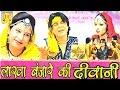 Dhola Lakha Banjara Ki Diwani Part 2 Prem Chand, Priya Trimurti Cassettes
