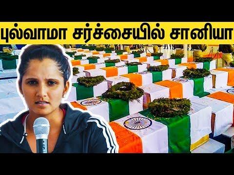 Pulwama Attack  சானியாவுக்கு  வந்த பிரச்சனை ? | Sania Mirza Latest Speech | CRPF