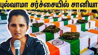 Pulwama Attack  சானியாவுக்கு  வந்த பிரச்சனை ?   Sania Mirza Latest Speech   CRPF