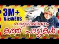 കരളലിയിക്കും കത്ത് പാട്ടുകൾ | Dubai Kathupattukal | Latest Malayalam Mappilapattukal 2017 video