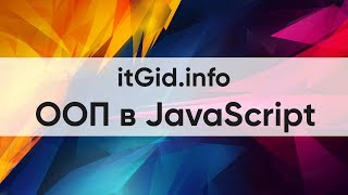 ООП в JavaScript - Введение