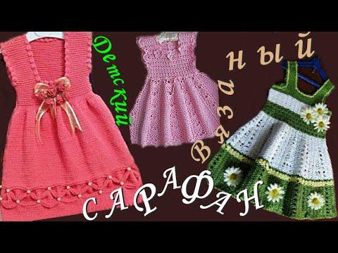 Вязаные сарафаны. Сарафан для девочки. Платье сарафан. Вязание для детей. Вязание для девочек.