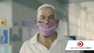 מומנטום - קמפיין מסכות לטו בא''ב