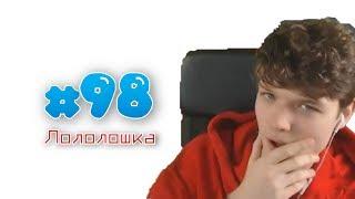 ЛОЛОЛОШКА ИГРАЕТ НА СПЛИФЕ С ТОП ИГРОКАМИ - MOMENTS #98