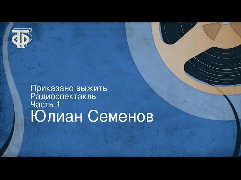 Юлиан Семенов. Приказано выжить. Радиоспектакль. Часть 1