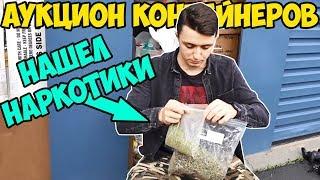 НАШЕЛ НАРКОТИКИ В КОНТЕЙНЕРЕ С АУКЦИОНА.