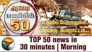 Top 50 News in 30 Minutes   Morning   10/01/18   Puthiya Thalaimurai TV