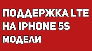 Какие модели iPhone 5S поддерживают LTE в России(Другие полезные инструкции для iPhone и iPad — https://www.apple-iphone.ru/tag/guide/ Группа ВКонтакте: https://vk.com/apple_iphone_ru Facebook:..., 2016-07-16T08:33:41.000Z)