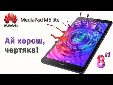 Huawei MediaPad M5 Lite 8 моя покупка. Обзор и распаковка. |  Huawei MediaPad M5 Lite 8. Review