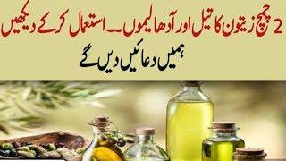 Zaitoon Oil Ke Fayde | Zaitoon Oil aur Lemon Ky Fayde|Urdu Kitab|Abdul Ghaffar