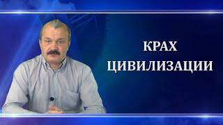 Алексей Кунгуров. Крах цивилизаций. Часть3: Ответы на вопросы.