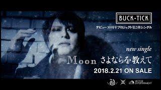 BUCK-TICK デビュー30周年プロジェクト第2弾シングル「Moon さよならを...