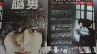脳男 2013 映画チラシ 2013年2月9日公開 【映画鑑賞&グッズ探求記 映画...