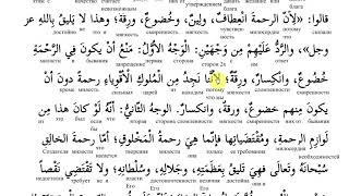 Сура Ал-Фатиха - Урок 4