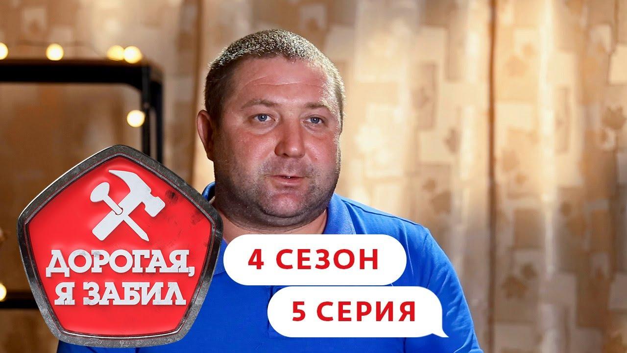 Дорогая, я забил 4 сезон 5 выпуск от 21.09.2020 РЫБАК ИЗ АСТРАХАНИ