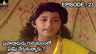 ప్రహల్లాధుడు గురుకులం లో ఏమి నేర్చుకున్నాడు? Vishnu Puranam Telugu Episode 23121 | Sri Balaji Video