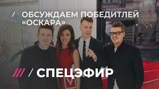 Итоги «Оскара» с Зыгарем, Беляевым и Мцитуридзе