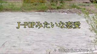 札幌で活動中の全方位型エンターテイメント集団、「さよならミオちゃん...