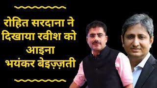 Rohit Sardana 'Slam Dunks' Ravish Kumar the Hypocrite | AKTK