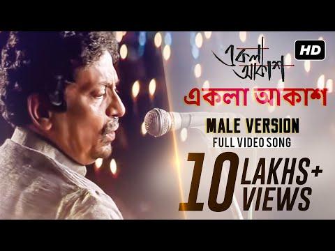 Ekla Aakash | Male Version | Ekla Aakash | Goutam Ghosh | Parambrata | Parno | Jeet Gannguli | 2012
