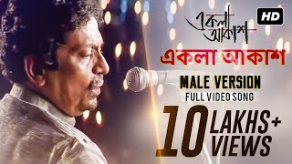 Download Hindi Video Songs - Ekla Aakash | Male Version | Ekla Aakash | Goutam Ghosh | Parambrata | Parno | Jeet Gannguli | 2012